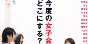 東京女子会ガイド